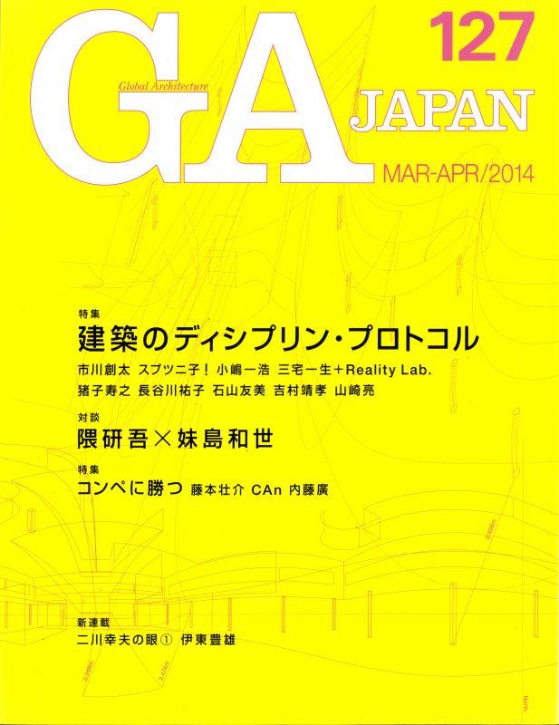 GA JAPAN 127 建築のディシプリン・プロトコル / 座談会: 隈研吾×妹島和世