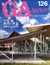 GA JAPAN 126 総括と展望 建築2013/2014