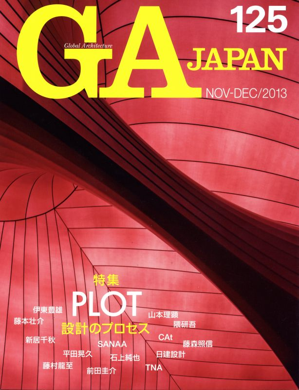 GA JAPAN 125 PLOT 設計のプロセス