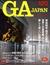 GA JAPAN 120 天を翔る新しい建築家像 / 総括と展望 建築2012/2013