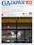 GA JAPAN 102 虎屋京都店: 内藤廣, ほか / 総括と展望 建築2009/2010