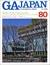 GA JAPAN 80 現代史に残る学校建築