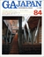 GA JAPAN 84 総括と展望 建築2006/2007