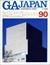 GA JAPAN 90 さけて通れないコルビュジエ 第1回 / 総括と展望 建築2007/2008