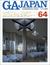 GA JAPAN 64 理想の建築・建築家