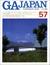 GA JAPAN 57 現代建築の構造的系譜と展開: 磯崎新×佐々木睦朗