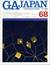 GA JAPAN 68 ブリッジ・アーツ&サイエンス・カレッジ: 小嶋一浩+赤松佳珠子, ほか