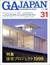 GA JAPAN 31 住宅プロジェクト 1998