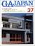 GA JAPAN 37 住宅設計の現状
