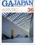GA JAPAN 36 新・現代建築を考える○と×: 磯崎新 / 総括と展望 建築1998/1999