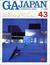 GA JAPAN 43 ビッグハート出雲: 小嶋一浩/C+A, ほか