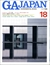 GA JAPAN 18 総括と展望 建築1995/1996