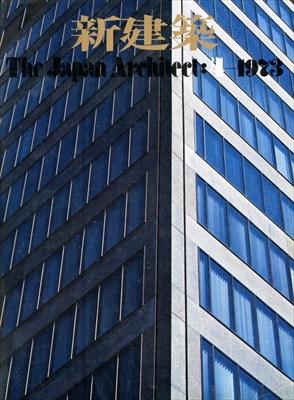 新建築 1973年4月号