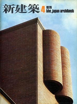 新建築 1976年4月号