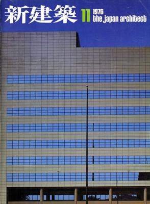 新建築 1976年11月号