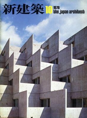新建築 1976年10月号