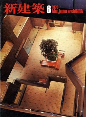新建築 1976年6月号