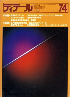 ディテール 74号 1982年秋号