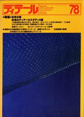 ディテール 78号 1983年秋号