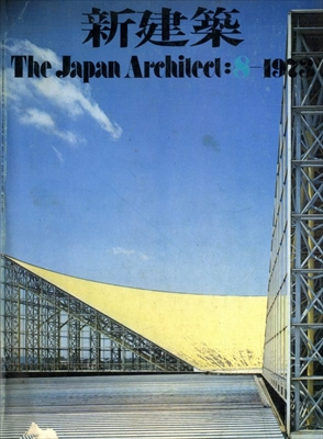 新建築 1973年8月号