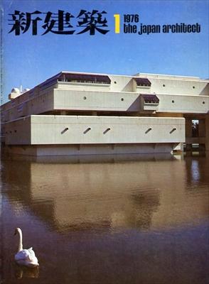 新建築 1976年1月号