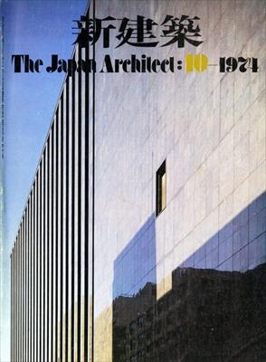 新建築 1974年10月号