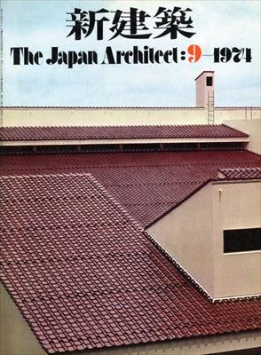 新建築 1974年9月号