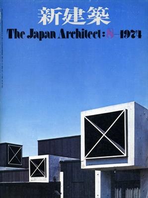 新建築 1974年8月号
