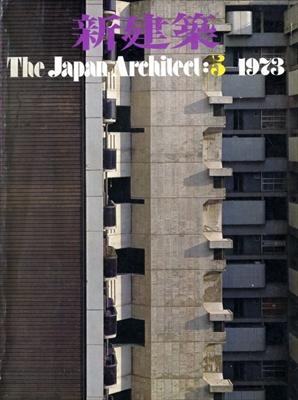 新建築 1973年5月号