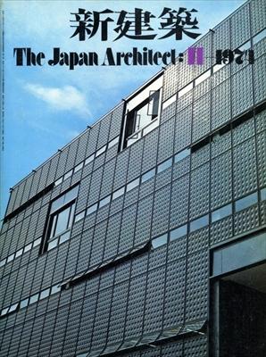 新建築 1974年11月号