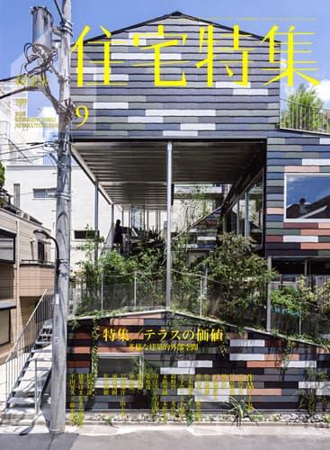 新建築住宅特集 第389号 2018年9月号 テラスの価値: 多様な建築的外部空間