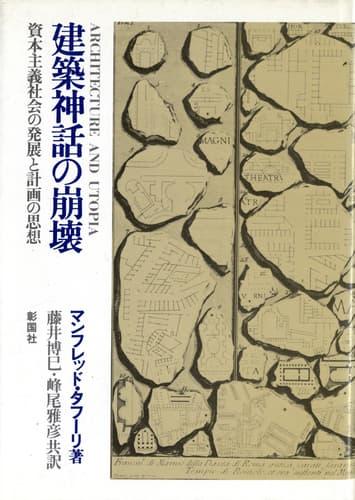 建築神話の崩壊 資本主義社会の発展と計画の思想