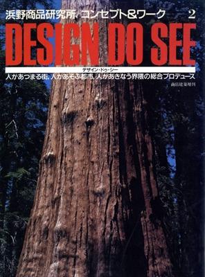 デザイン・ドゥ・シー - 浜野商品研究所 コンセプト&ワーク 2 (商店建築増刊)