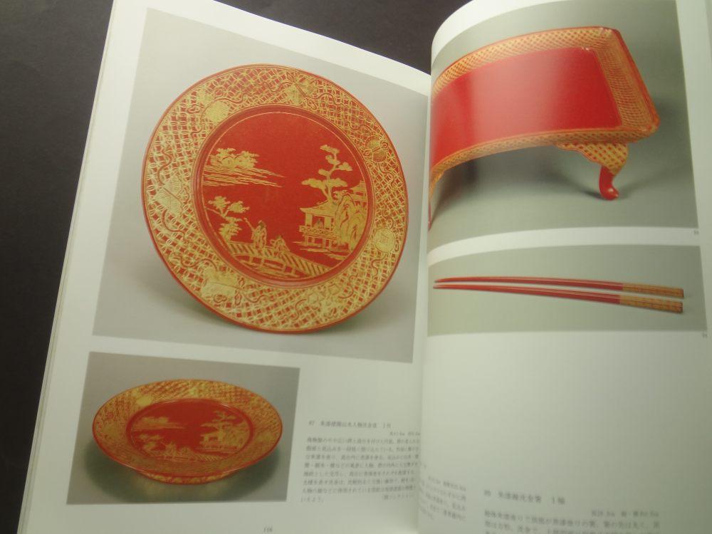 [館蔵] 琉球漆芸4