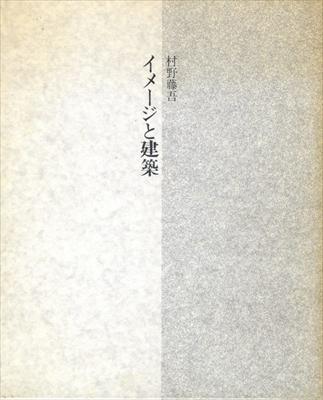 村野藤吾 イメージと建築 [限定版]