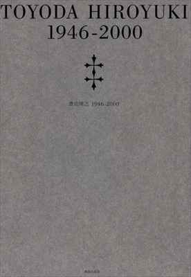 豊田博之 1946-2000