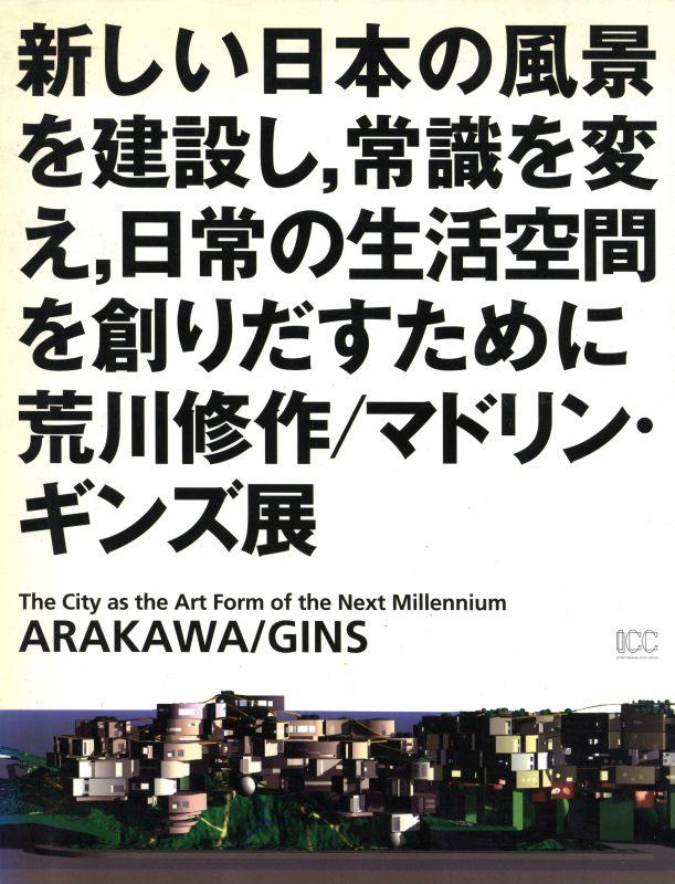 新しい日本の風景を建設し、常識を変え、日常の生活空間を創りだすために: 荒川修作/マドリン・ギンズ展