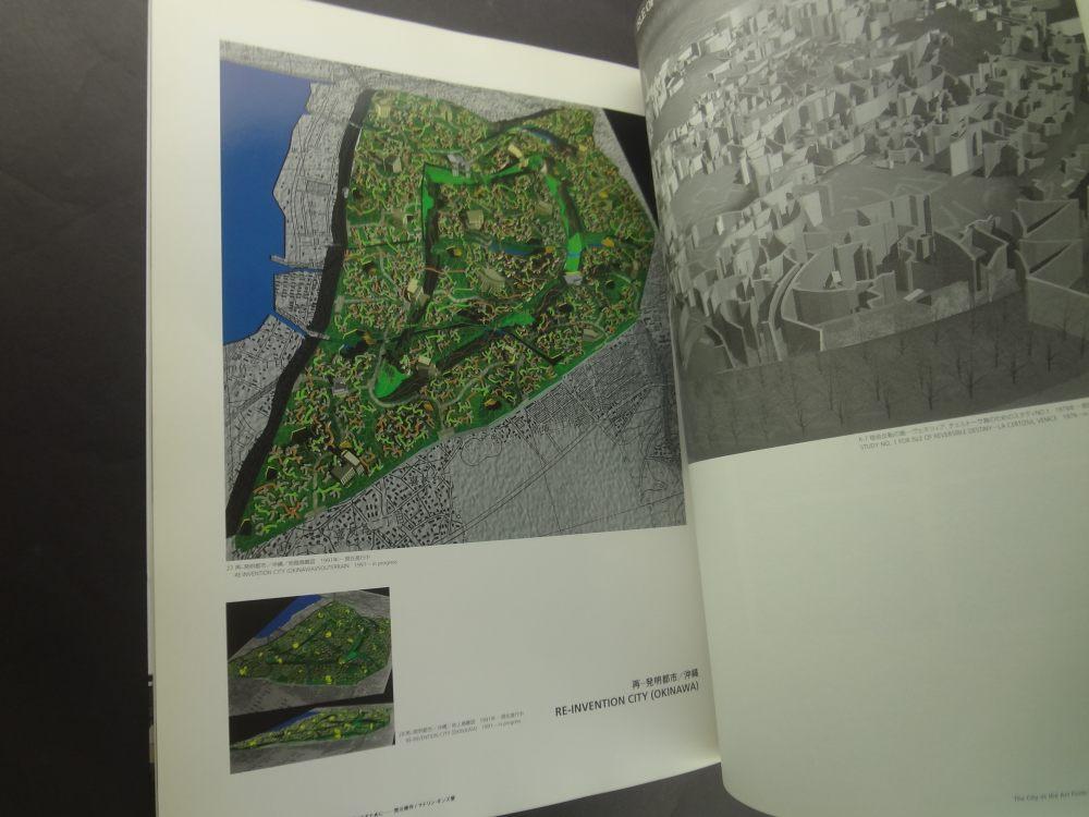 新しい日本の風景を建設し、常識を変え、日常の生活空間を創りだすために: 荒川修作/マドリン・ギンズ展2