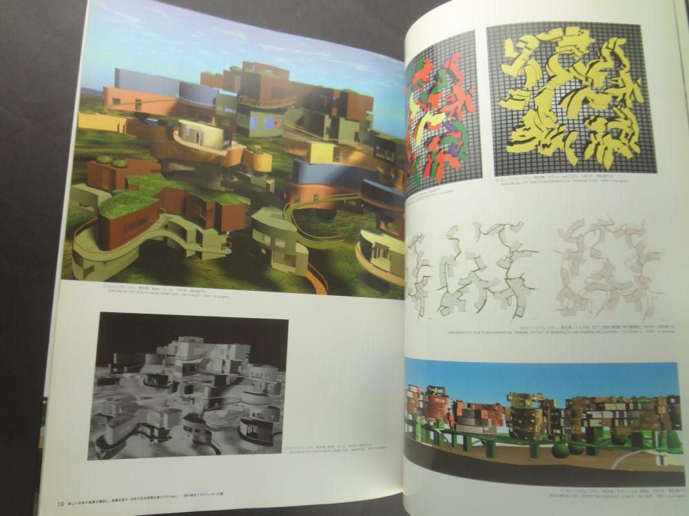 新しい日本の風景を建設し、常識を変え、日常の生活空間を創りだすために: 荒川修作/マドリン・ギンズ展3