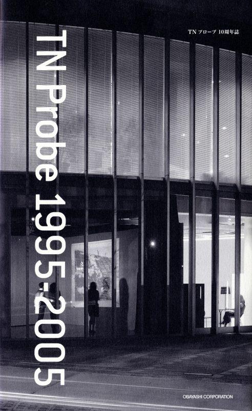 TN Probe 1995-2005 (TNプローブ10周年誌)