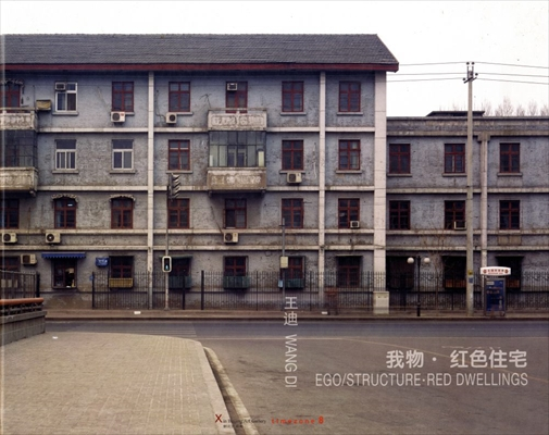 我物・紅色住宅 Ego/Structure Red Dwellings