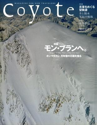 Coyote コヨーテ No.25 March 2008: モン・ブランへ。ホンマタカシ、万年雪の王国を撮る。