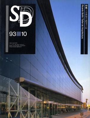 SD 9310 第349号 リカルド・ボフィール Ricardo Bofill / Taller de Arquitectura