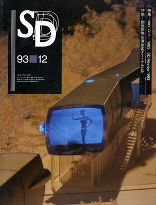 SD 9312 第351号 SDレビュー1993/関西国際空港旅客ターミナルビル