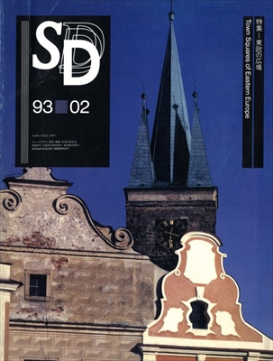 SD 9302 第341号 東欧の広場