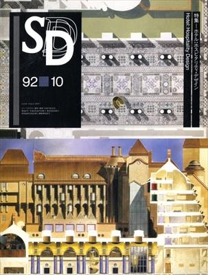 SD 9210 第337号 ホテル: ホスピタリティ・デザイン