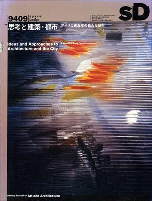 SD 9409 第360号 思考と建築・都市: アメリカ東海岸の新たな動向