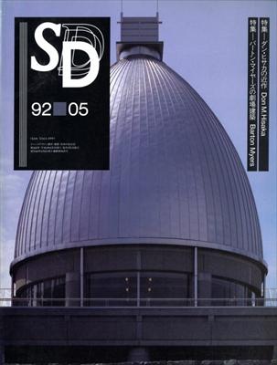 SD 9205 第332号 ダン・ヒサカの近作 / バートン・マイヤーズの劇場建築