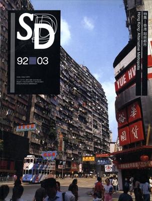 SD 9203 第330号 香港 超級都市
