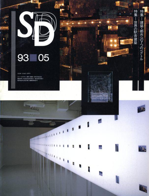 SD 9305 第344号 建築・都市への7つのスタイル / 世界の駅舎建築